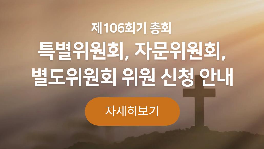 제106회 총회 부.위원회 회의