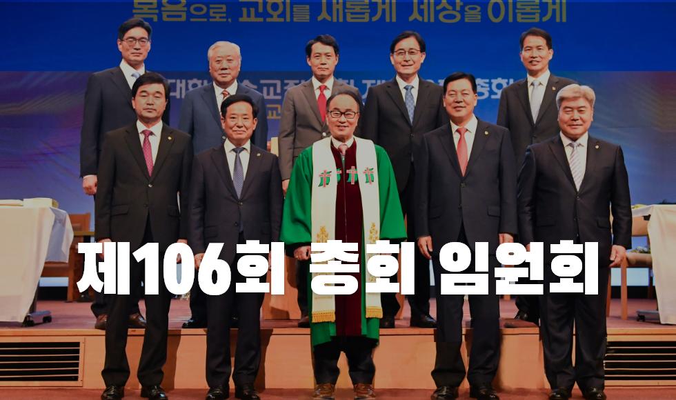제106회 총회임원회