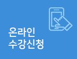온라인 수강신청