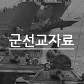 군선교자료