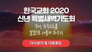 한국교회 2020 신년 특별새벽기도회