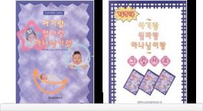 신앙주간학교(유니게학교, 아기학교)