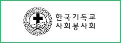 한국기독교사회봉사회