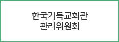 한국기독교회관 관리위원회