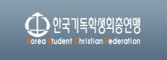 한국기독학생회총연맹
