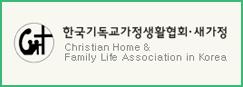 한국기독교가정생활협회-새가정