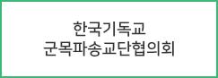한국기독교군 목파송교단협의회