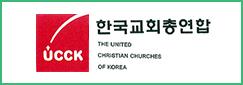 CCIK 한국교회연합