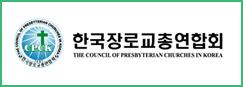한국장로교총연합회