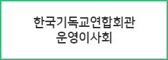 한국기독교연합회관운영이사회