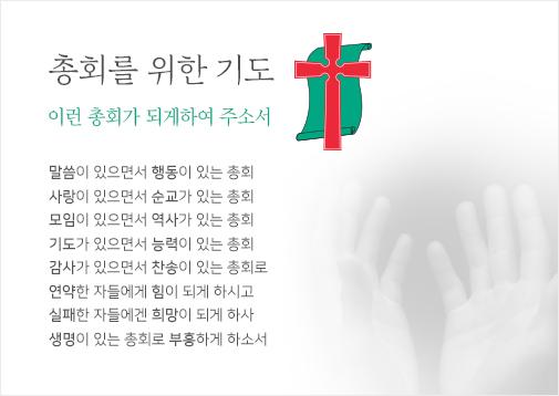 총회를 위한 기도