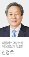 대한예수교장로회 제105회기 총회장 김태영