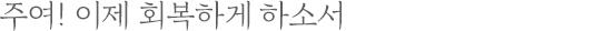대한예수교장로회 제105회기 총회장 취임사