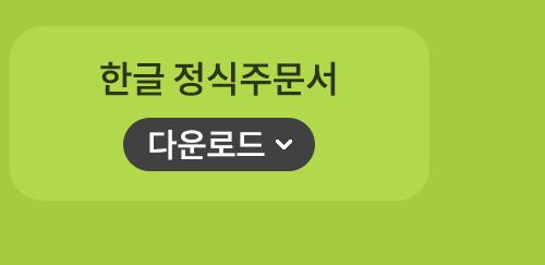 promotion_hangul