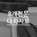 총회8개전문대학자료