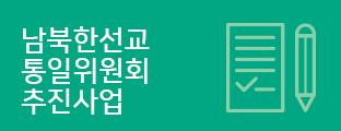 남북한선교 통일위원회 추진사업