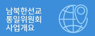 남북한선교 통일위원회 사업개요