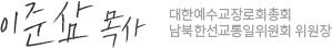 대한예수교장로회총회 남북한선교통일위원회 위원장(장로) 정복수